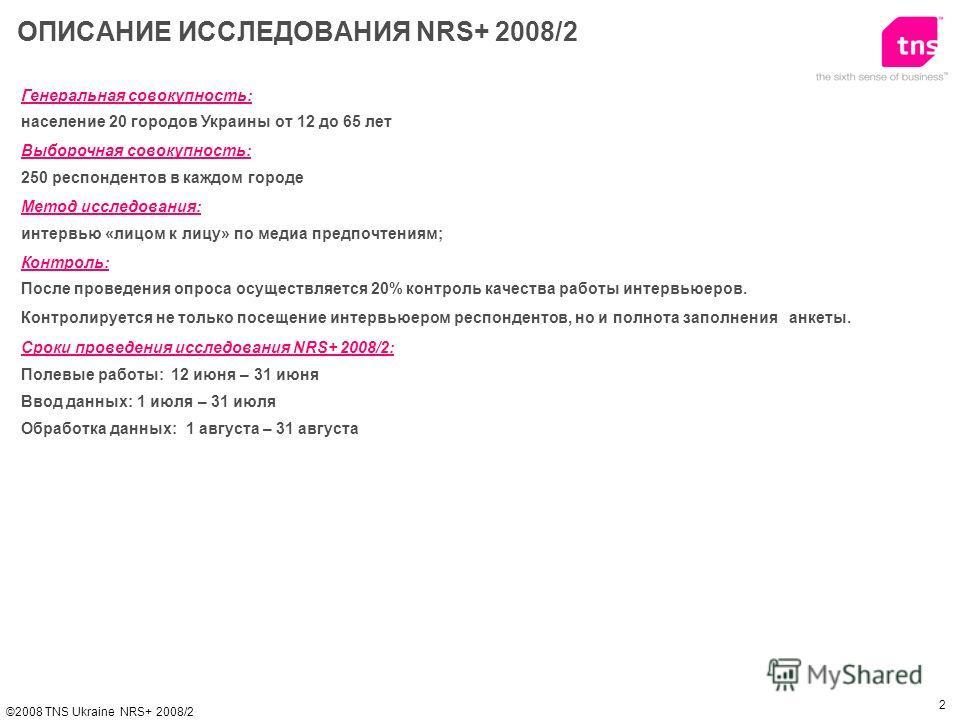 2 ©2008 TNS Ukraine NRS+ 2008/2 Генеральная совокупность: население 20 городов Украины от 12 до 65 лет Выборочная совокупность: 250 респондентов в каждом городе Метод исследования: интервью «лицом к лицу» по медиа предпочтениям; Контроль: После прове