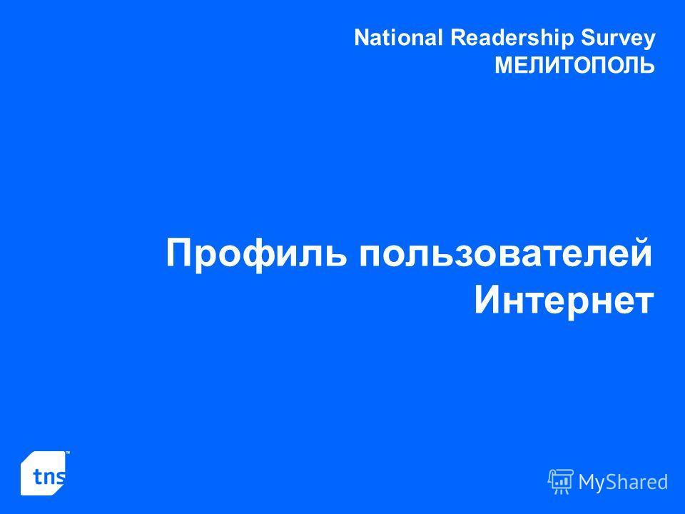 Профиль пользователей Интернет National Readership Survey МЕЛИТОПОЛЬ