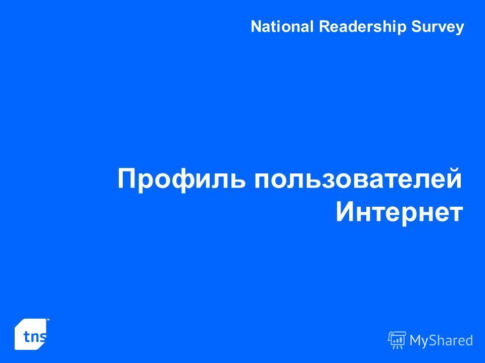 National Readership Survey Профиль пользователей Интернет