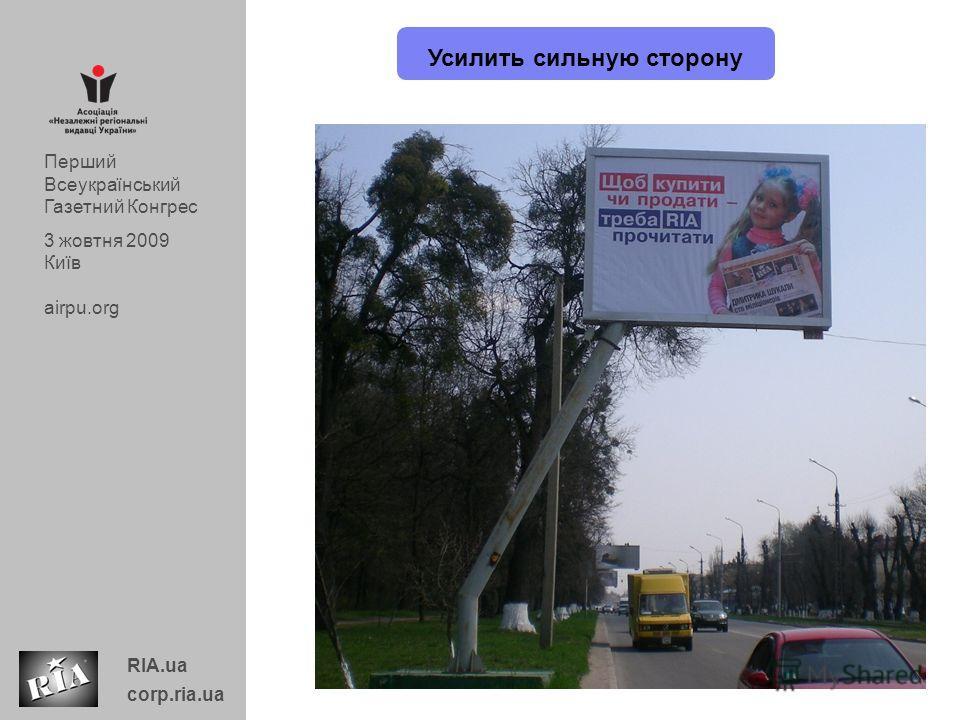 Усилить сильную сторону Перший Всеукраїнський Газетний Конгрес 3 жовтня 2009 Київ airpu.org RIA.ua corp.ria.ua