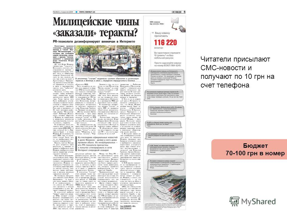 Читатели присылают СМС-новости и получают по 10 грн на счет телефона Бюджет 70-100 грн в номер