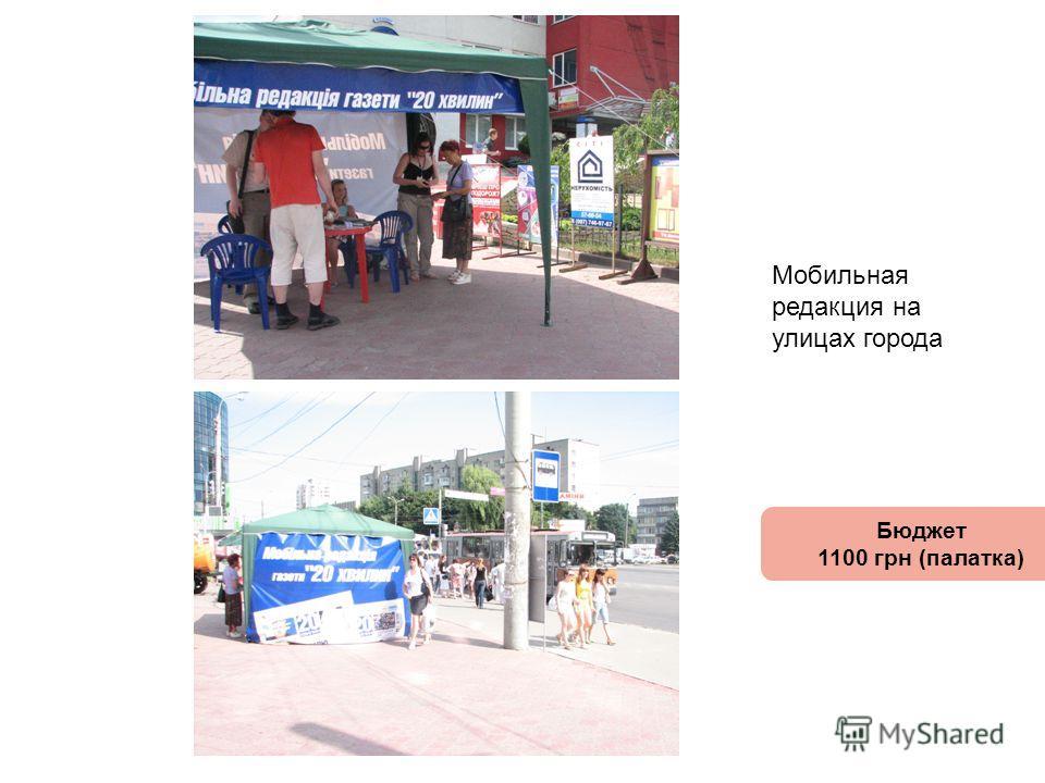 Мобильная редакция на улицах города Бюджет 1100 грн (палатка)