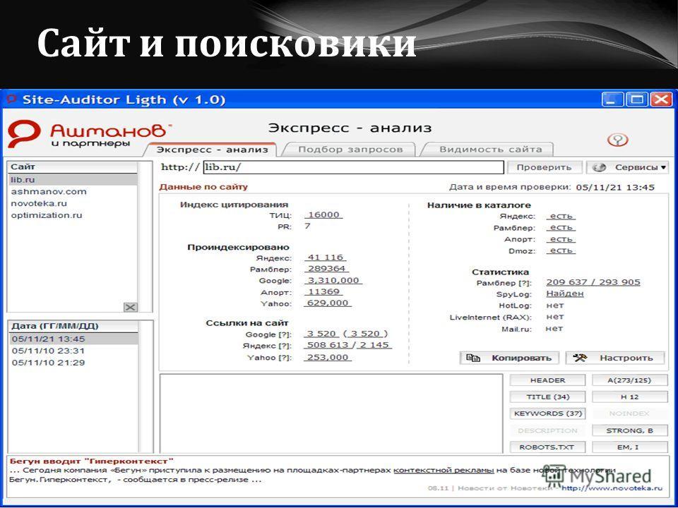 Сайт и поисковики 111