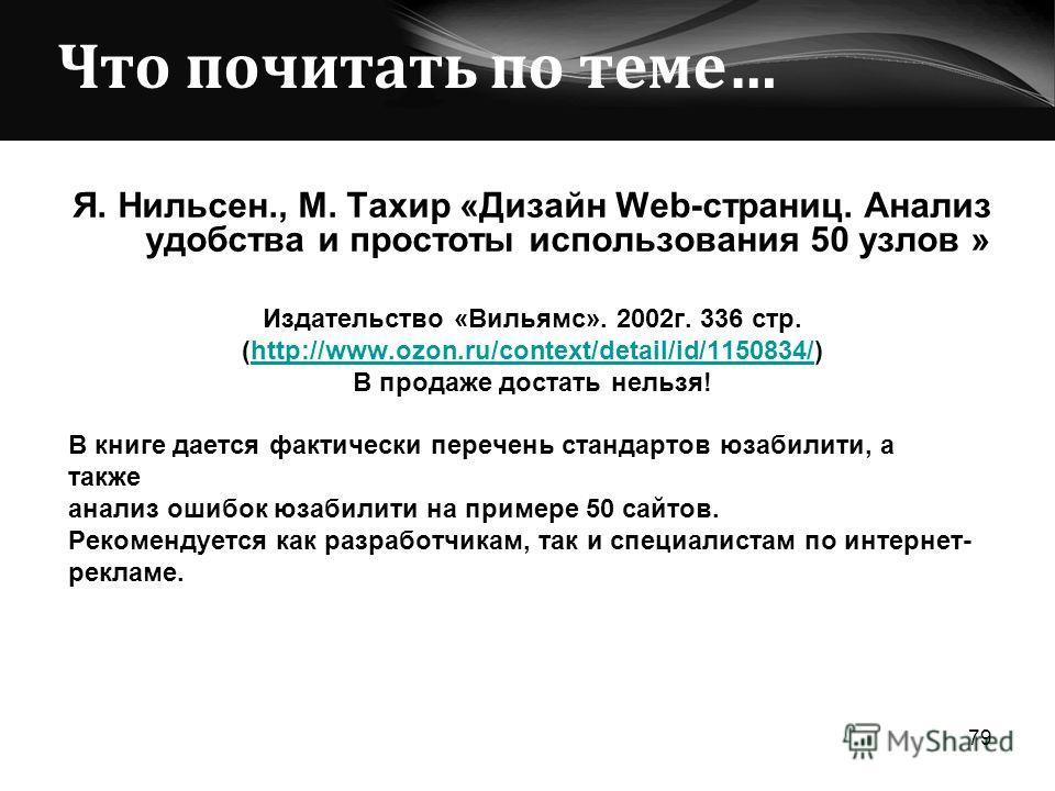 Что почитать по теме… Я. Нильсен., М. Тахир «Дизайн Web-страниц. Анализ удобства и простоты использования 50 узлов » Издательство «Вильямс». 2002г. 336 стр. (http://www.ozon.ru/context/detail/id/1150834/)http://www.ozon.ru/context/detail/id/1150834/