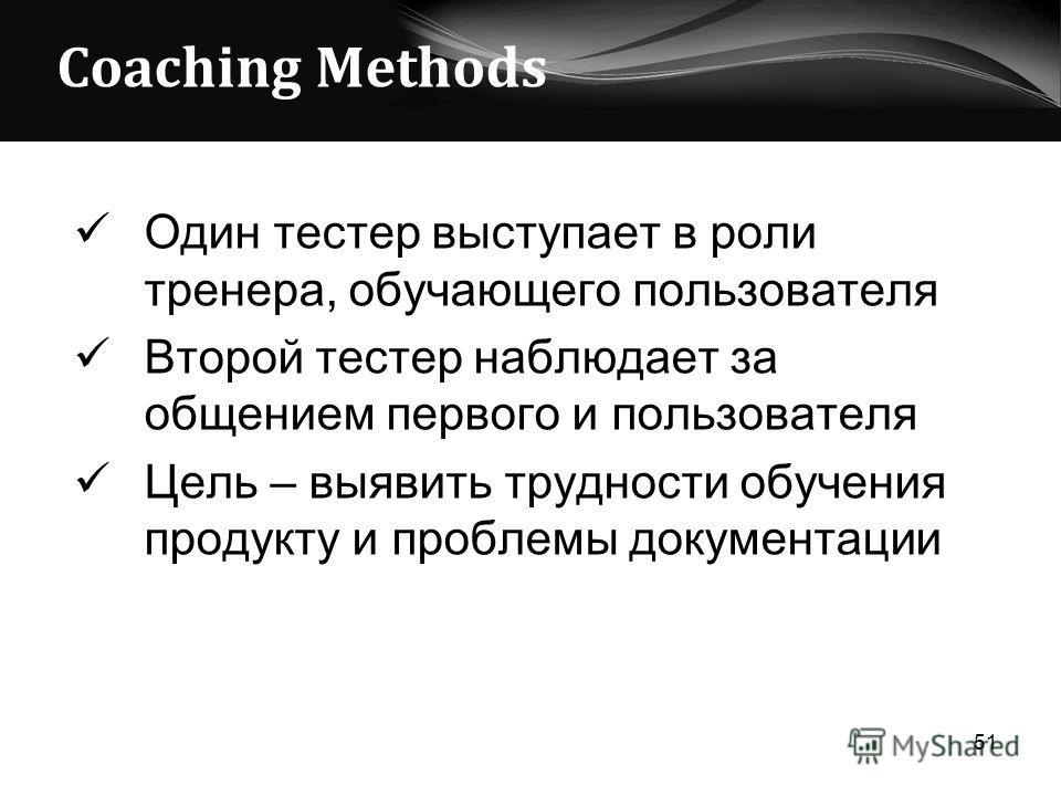 Coaching Methods Один тестер выступает в роли тренера, обучающего пользователя Второй тестер наблюдает за общением первого и пользователя Цель – выявить трудности обучения продукту и проблемы документации 51