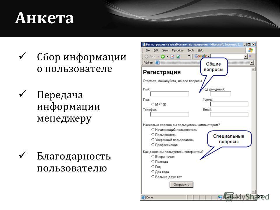 Анкета Сбор информации о пользователе Передача информации менеджеру Благодарность пользователю 55