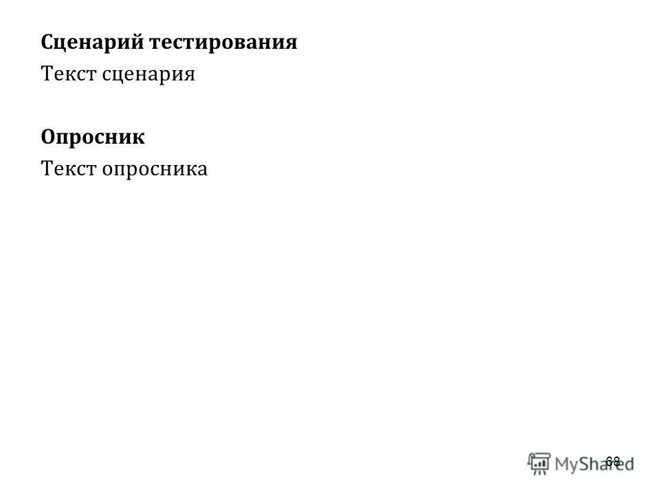 Сценарий тестирования Текст сценария Опросник Текст опросника 68