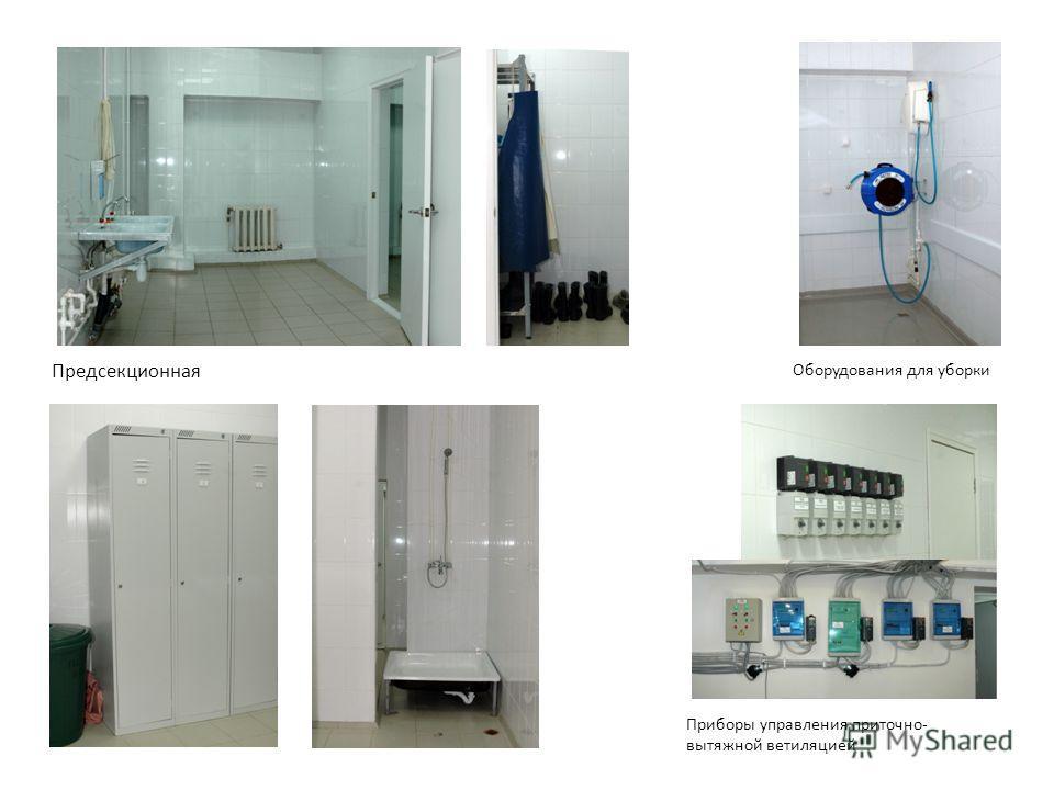 Предсекционная Оборудования для уборки Приборы управления приточно- вытяжной ветиляцией