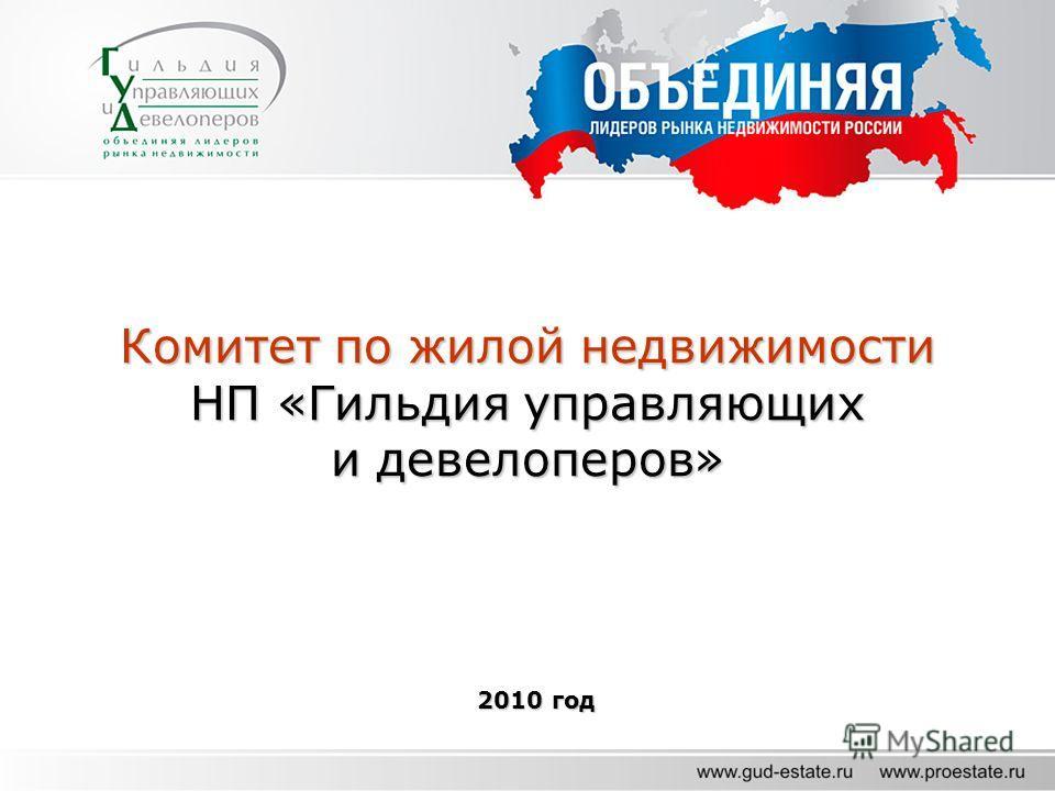 Комитет по жилой недвижимости НП «Гильдия управляющих и девелоперов» 2010 год