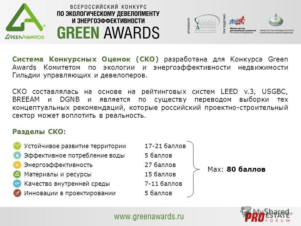 Система Конкурсных Оценок (СКО) разработана для Конкурса Green Awards Комитетом по экологии и энергоэффективности недвижимости Гильдии управляющих и девелоперов. СКО составлялась на основе на рейтинговых систем LEED v.3, USGBC, BREEAM и DGNB и являет