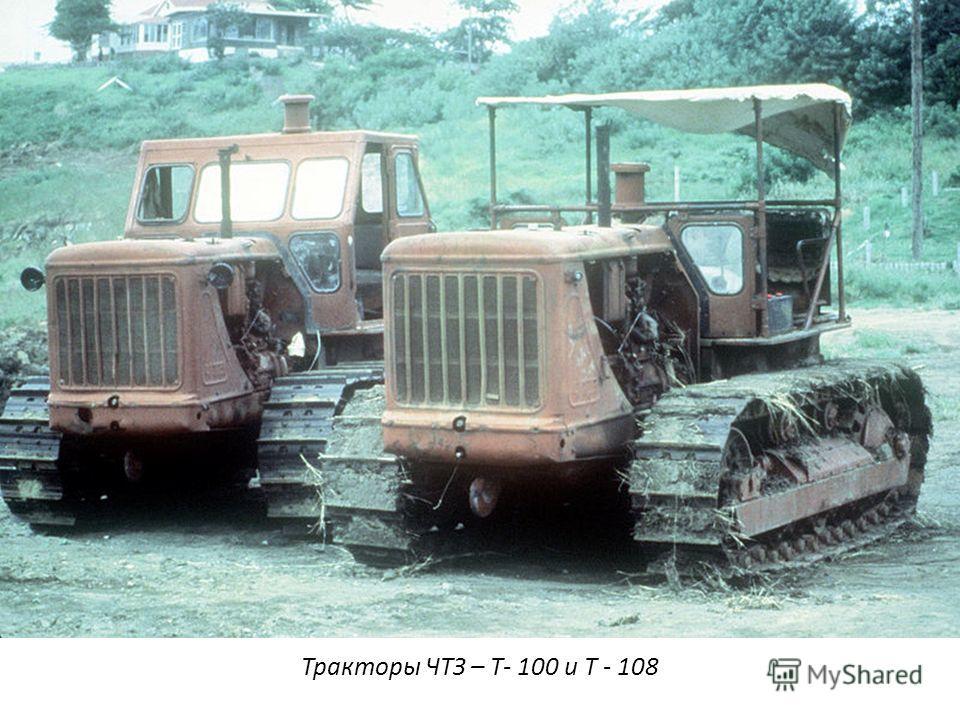 Тракторы ЧТЗ – Т- 100 и Т - 108