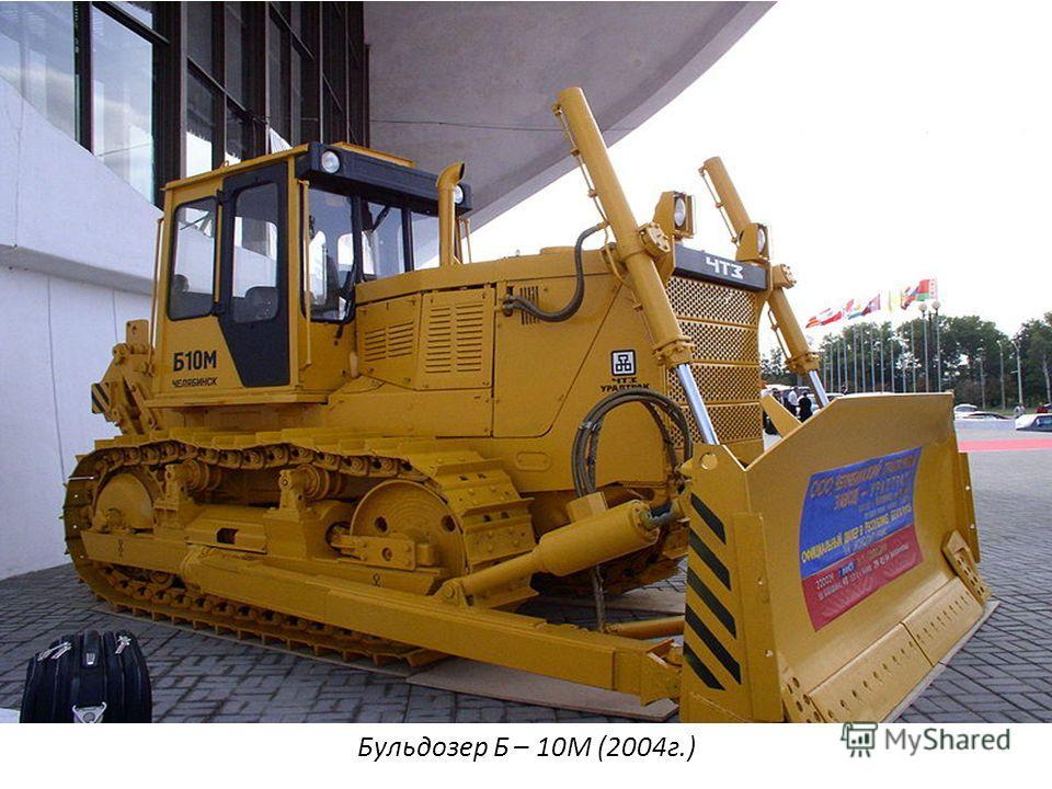 Бульдозер Б – 10М (2004г.)