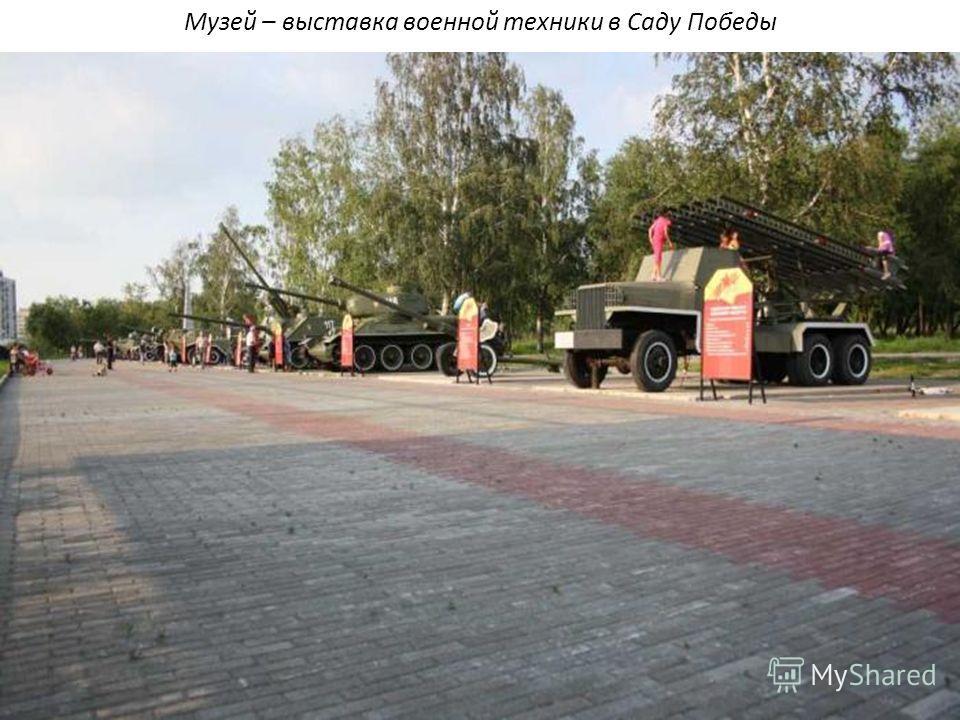 Музей – выставка военной техники в Саду Победы