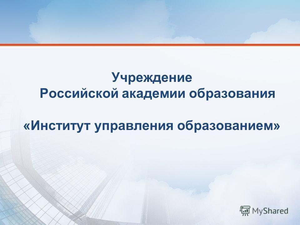 Учреждение Российской академии образования «Институт управления образованием»