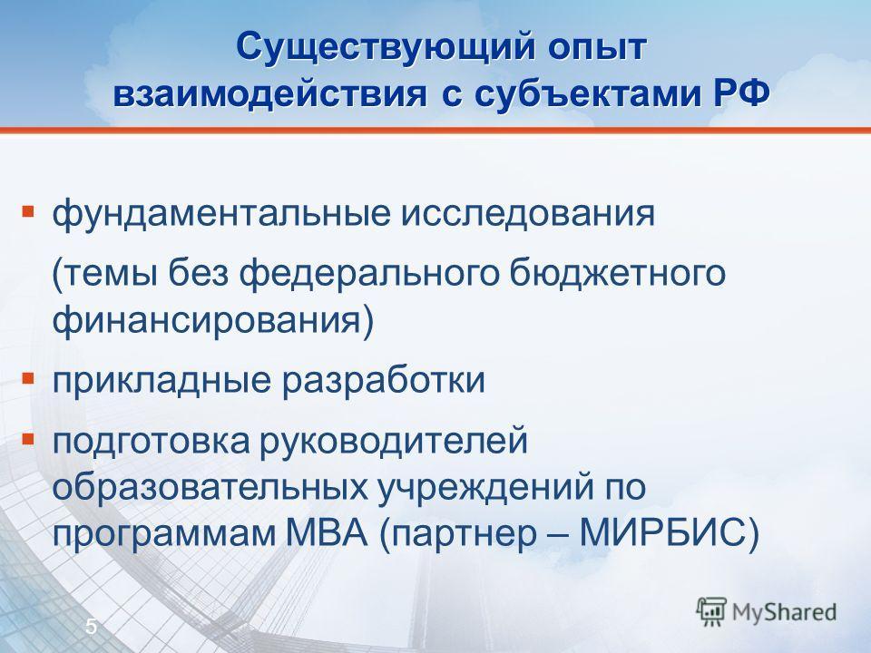 5 Существующий опыт взаимодействия с субъектами РФ фундаментальные исследования (темы без федерального бюджетного финансирования) прикладные разработки подготовка руководителей образовательных учреждений по программам МВА (партнер – МИРБИС)
