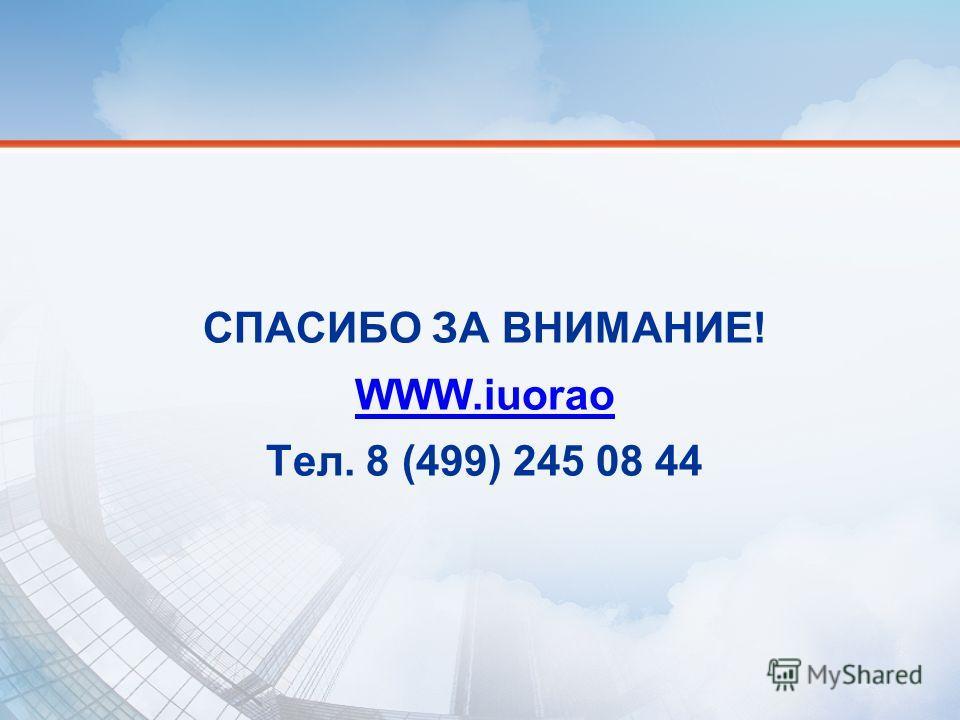 СПАСИБО ЗА ВНИМАНИЕ! WWW.iuorao Тел. 8 (499) 245 08 44