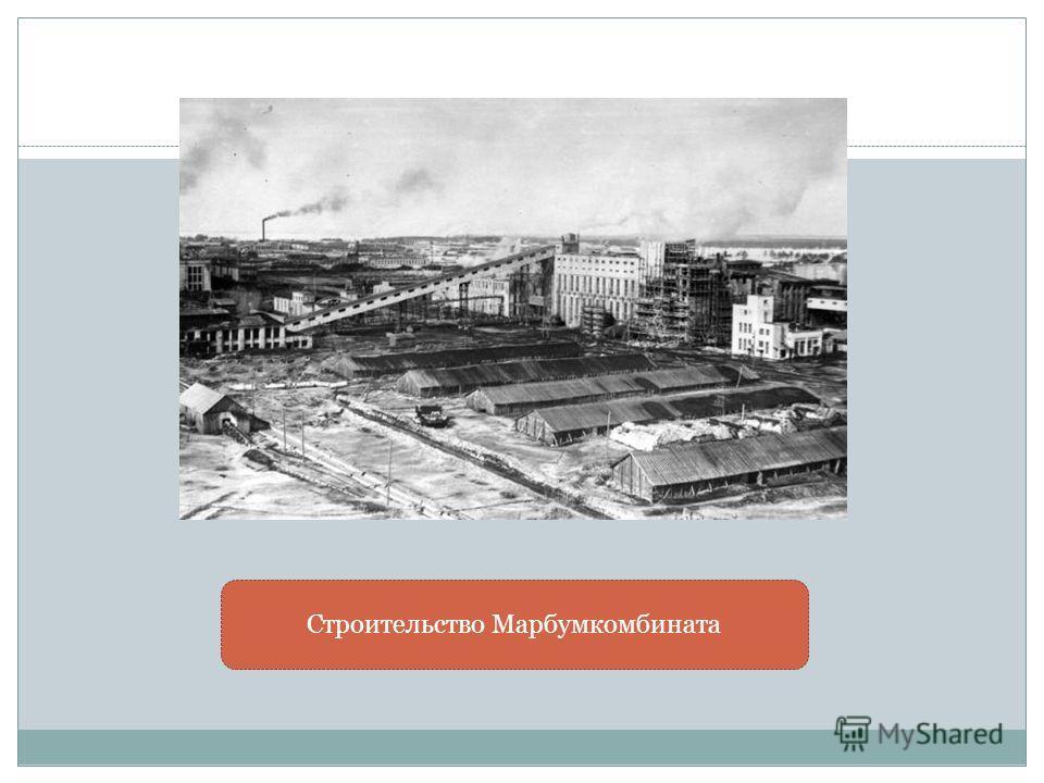Строительство Марбумкомбината