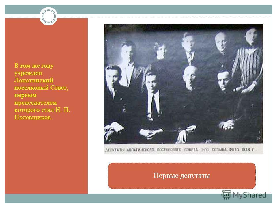В том же году учрежден Лопатинский поселковый Совет, первым председателем которого стал Н. П. Полевщиков. Первые депутаты
