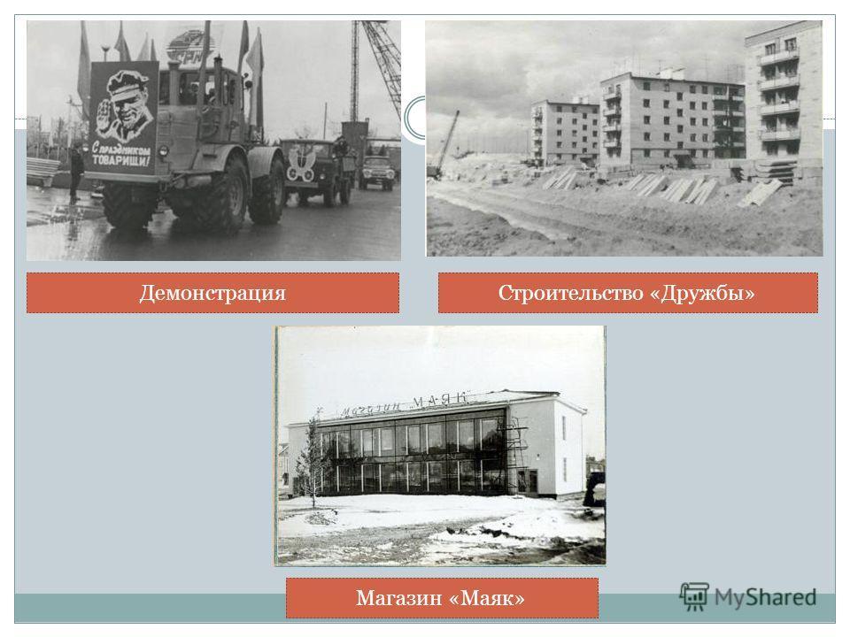 Строительство «Дружбы»Демонстрация Магазин «Маяк»