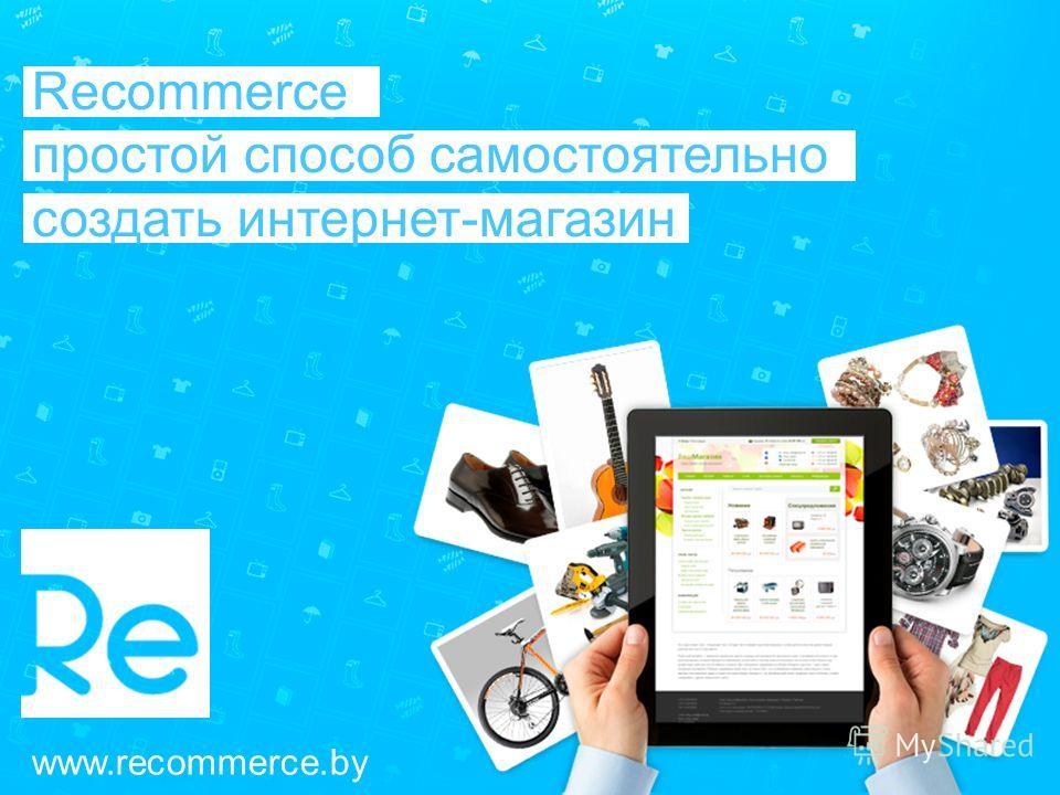 www.recommerce.by Recommerce простой способ самостоятельно создать интернет-магазин