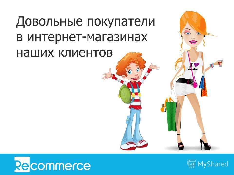 Довольные покупатели в интернет-магазинах наших клиентов