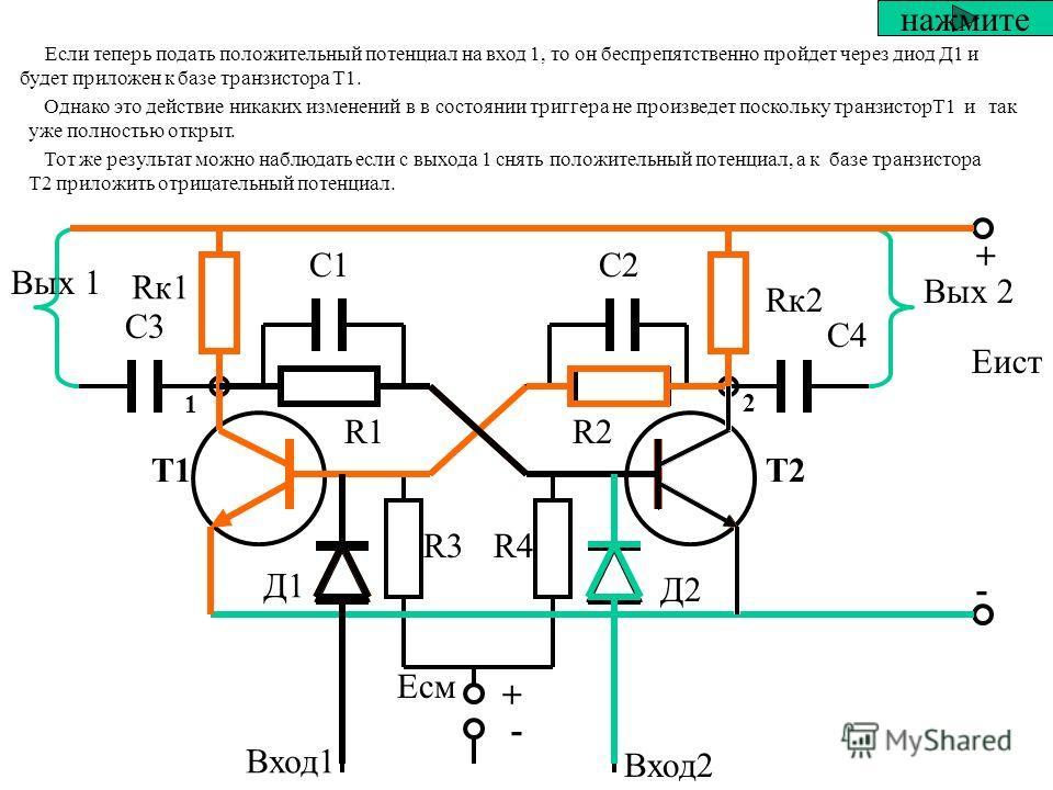 Однако из за разброса параметров радиодеталей один из транзисторов (например Т1) начнет открываться быстрее, через его переход коллектор-эмиттер начнет протекать незначительный электрический ток. В этом случае потенциал точки 1 увеличится и будет при