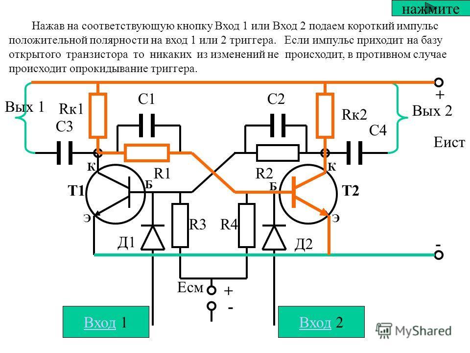 В результате этого транзистор Т1 начнет лавинообразно открываться, а транзистор Т2 лавинообразно закрываться. нажмите + Т1Т2 + - - Rк1 Rк2 С1С2 R1R1R2R2 Д1Д1 Д2Д2 R3R4 С3С3 С4С4 Вых 1 Вых 2 Вход1 Вход2 Еист Есм 1 2