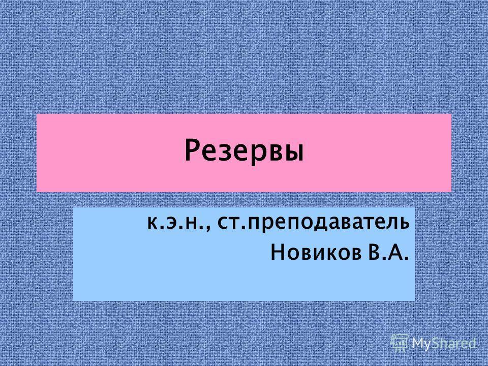 Резервы к.э.н., ст.преподаватель Новиков В.А.