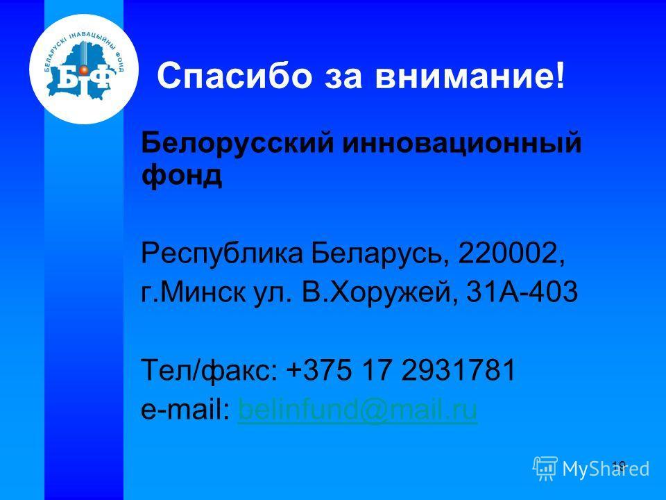 19 Спасибо за внимание! Белорусский инновационный фонд Республика Беларусь, 220002, г.Минск ул. В.Хоружей, 31А-403 Тел/факс: +375 17 2931781 e-mail: belinfund@mail.rubelinfund@mail.ru