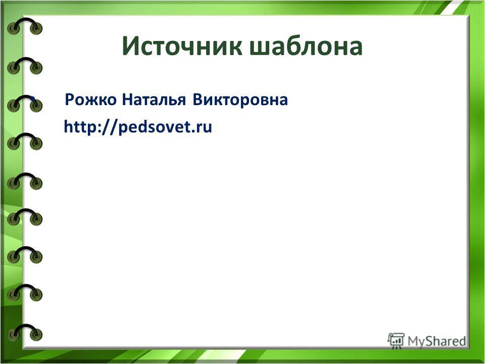 Источник шаблона Рожко Наталья Викторовна http://pedsovet.ru