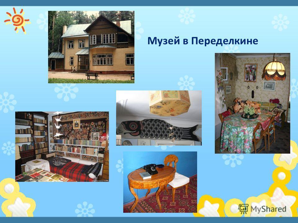 Музей в Переделкине
