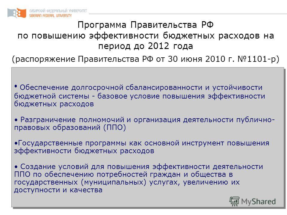 Обеспечение долгосрочной сбалансированности и устойчивости бюджетной системы - базовое условие повышения эффективности бюджетных расходов Разграничение полномочий и организация деятельности публично- правовых образований (ППО) Государственные програм