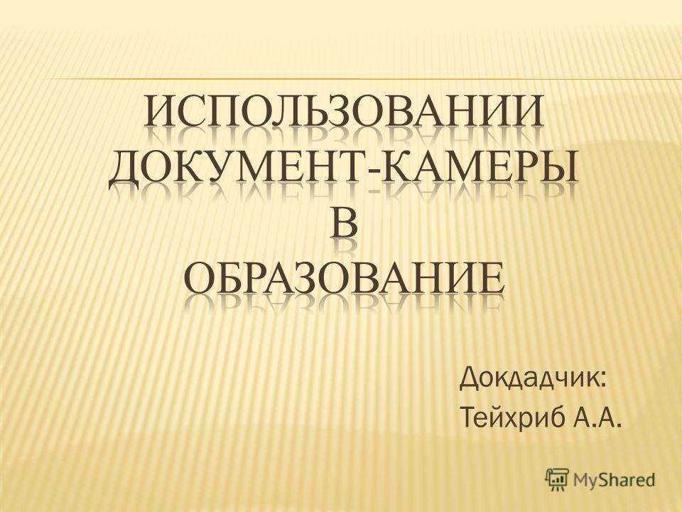 Докдадчик: Тейхриб А.А.