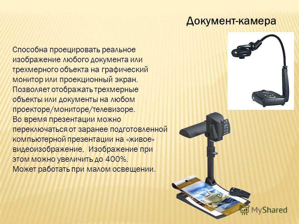 Способна проецировать реальное изображение любого документа или трехмерного объекта на графический монитор или проекционный экран. Позволяет отображать трехмерные объекты или документы на любом проекторе/мониторе/телевизоре. Во время презентации можн
