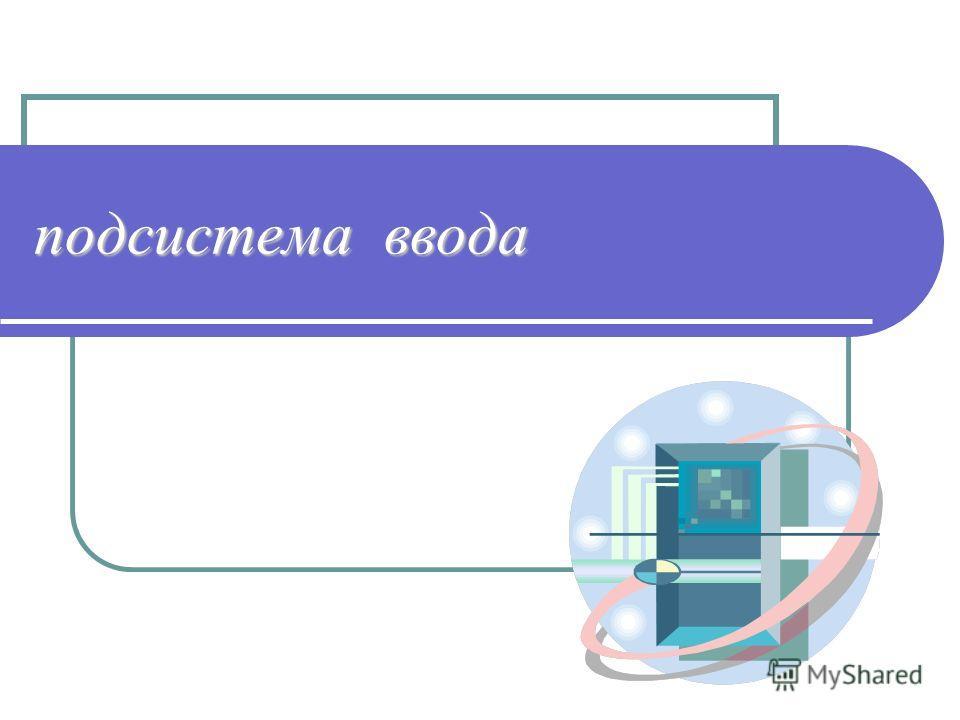 подсистема ввода
