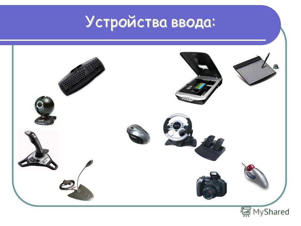 Устройства ввода: