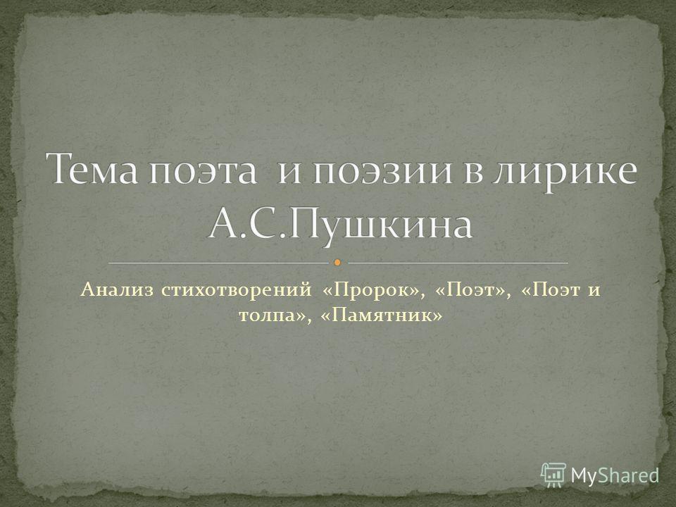 Анализ стихотворений «Пророк», «Поэт», «Поэт и толпа», «Памятник»
