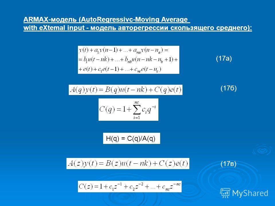 ARMAX-модель (AutoRegressivc-Moving Average with eXtemal input - модель авторегрессии скользящего среднего): H(q) = C(q)/A(q) (17а) (17б) (17в)