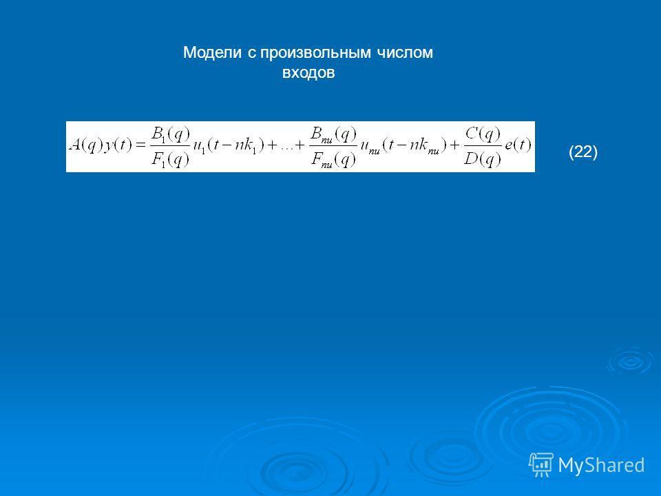 Модели с произвольным числом входов (22)