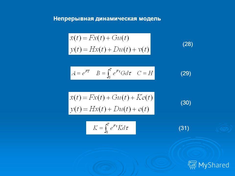 Непрерывная динамическая модель (28) (29) (30) (31)