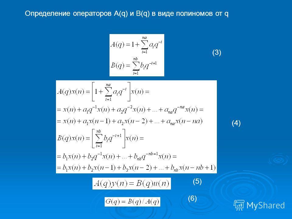 Определение операторов A(q) и B(q) в виде полиномов от q (3) (4) (5) (6)