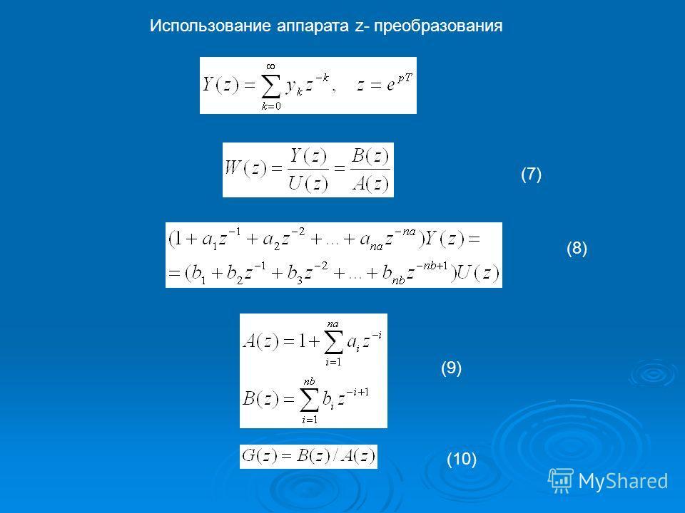Использование аппарата z- преобразования (7) (8) (9) (10)