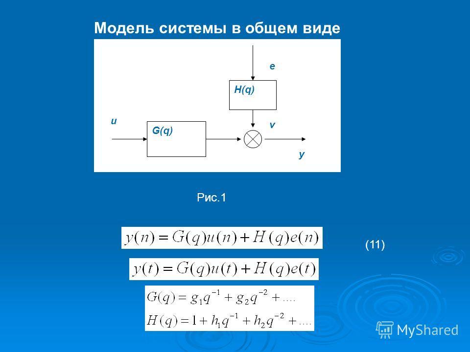 Модель системы в общем виде v y H(q) e G(q) u (11) Рис.1