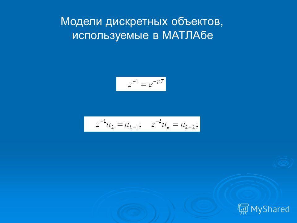 Модели дискретных объектов, используемые в МАТЛАбе