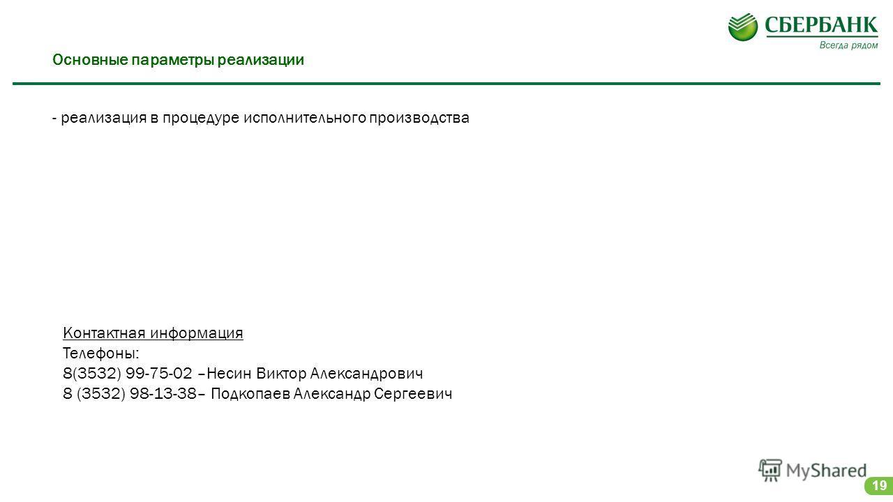 18 Мехток ЗАВ-20 Объект недвижимости - Здание мехтока ЗАВ-20, общей площадью 180 кв.м., расположенный по адресу: ул. Советская, 42 к