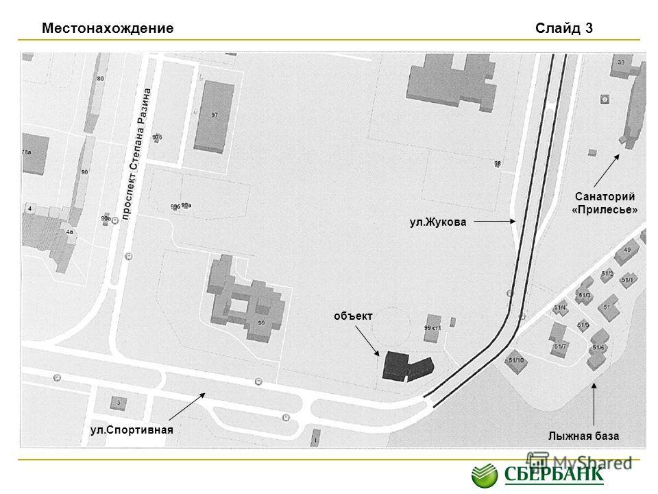 МестонахождениеСлайд 3 объект ул.Спортивная ул.Жукова Лыжная база Санаторий «Прилесье»