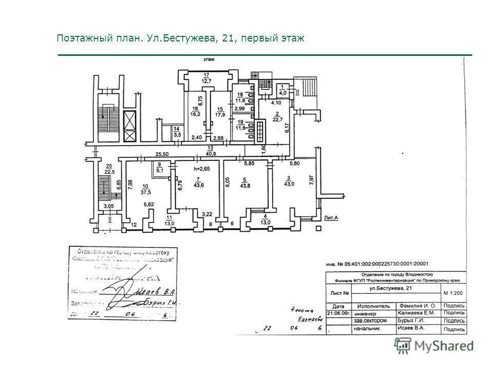 4 Поэтажный план. Ул.Бестужева, 21, первый этаж