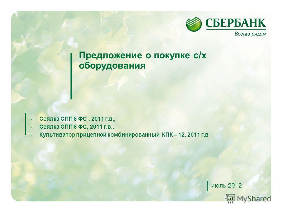 1 Предложение о покупке с/х оборудования июль 2012 -Сеялка СПП 8 ФС, 2011 г.в., -Культиватор прицепной комбинированный КПК – 12, 2011 г.в
