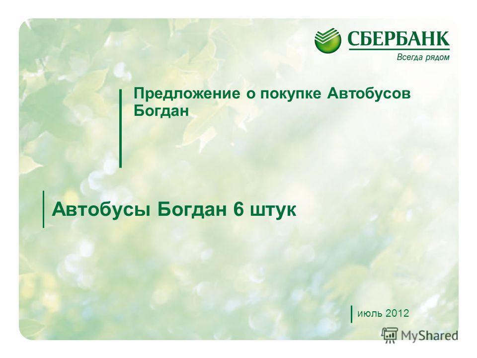 1 Предложение о покупке Автобусов Богдан июль 2012 Автобусы Богдан 6 штук
