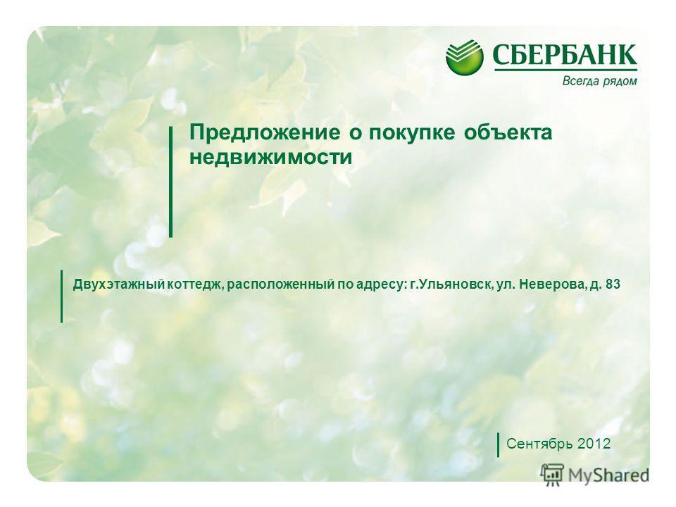 1 Предложение о покупке объекта недвижимости Сентябрь 2012 Двухэтажный коттедж, расположенный по адресу: г.Ульяновск, ул. Неверова, д. 83